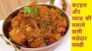 Kathal Ki Sabzi - कटहल की मसालेदार सब्जी रेसिपी - Jackfruit Recipe - Kathal Fry