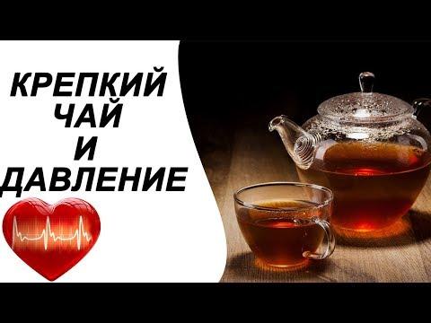 Как влияет черный чай на давление