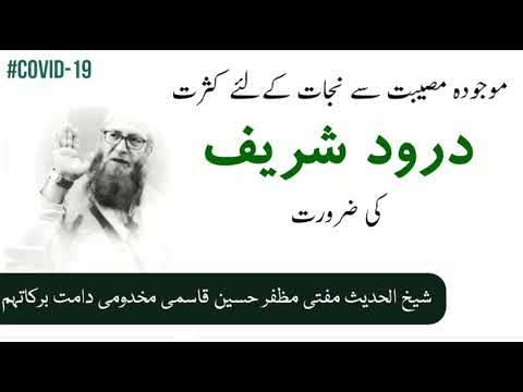 Increase Darood Shareef In Present Situation