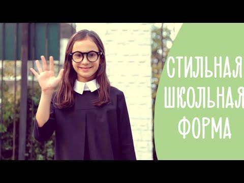 Выбор школьной формы для девочек