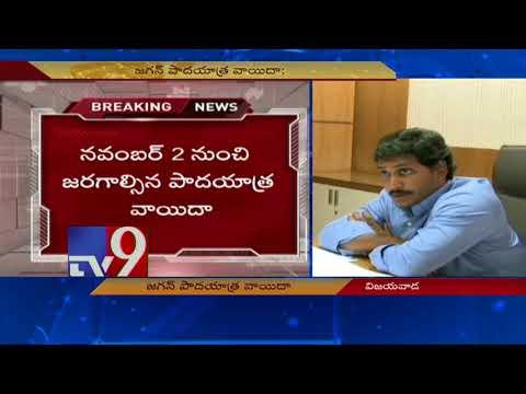 YS Jagan postpones Padayatra to make time for Court appearance - TV9 Trending