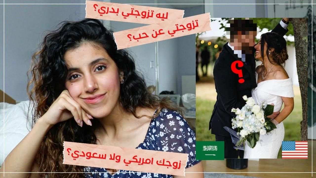 Download تفاصيل زواجي بالصور 🤍 👰🏻♀️ Q&A زوجي امريكي ولا سعودي؟   دانيا الصالح