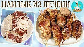 Шашлык из печени на сковороде: рецепт, как приготовить шашлык из печени говядины в домашних условиях