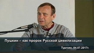 Ефимов В.А. – Пушкин - как пророк Русской цивилизации