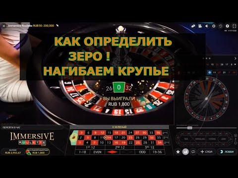 РУЛЕТКА - IMMERSIVE -' ЭТО 100%  РАБОЧИЙ СТОЛ *
