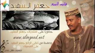 جعفر السقيد اغنية الي رحم امي من البوم قلب للبيع