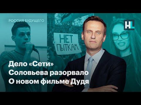 Дело «Сети», Соловьева разорвало, о новом фильме Дудя