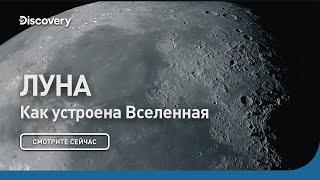 Луна | Как устроена Вселенная | Discovery