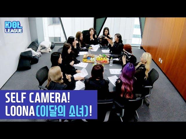 (ENG SUB) LOONA(�달� 소녀)s SELF CAMERA! - (1/7) [IDOL LEAGUE]