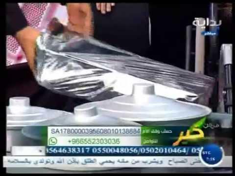 هدية من الداعيه عبدالله بانعمه الى نايف الصحفي و ضيوف قناة بداية والمشاهدين