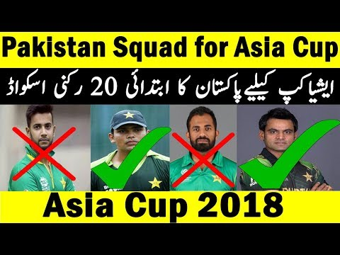 PAKISTAN SQUAD FOR ASIA CUP 2018   ASIA CUP 2018 PAKISTAN TEAM SQUAD   ASIA CUP 2018 SCHEDULE