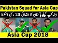 PAKISTAN SQUAD FOR ASIA CUP 2018 | ASIA CUP 2018 PAKISTAN TEAM SQUAD | ASIA CUP 2018 SCHEDULE