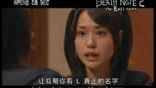 Death Note : The Last Name Trailer