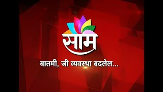 SAAM TV | LIVE NEWS UPDATES |