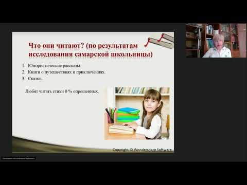 Самыкина С.В. В поисках Книги (круг чтения читателя поколения Z)