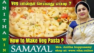 Veg.Pasta / Anitha Kuppusamy Kitchen / Veg.Creamy Pasta