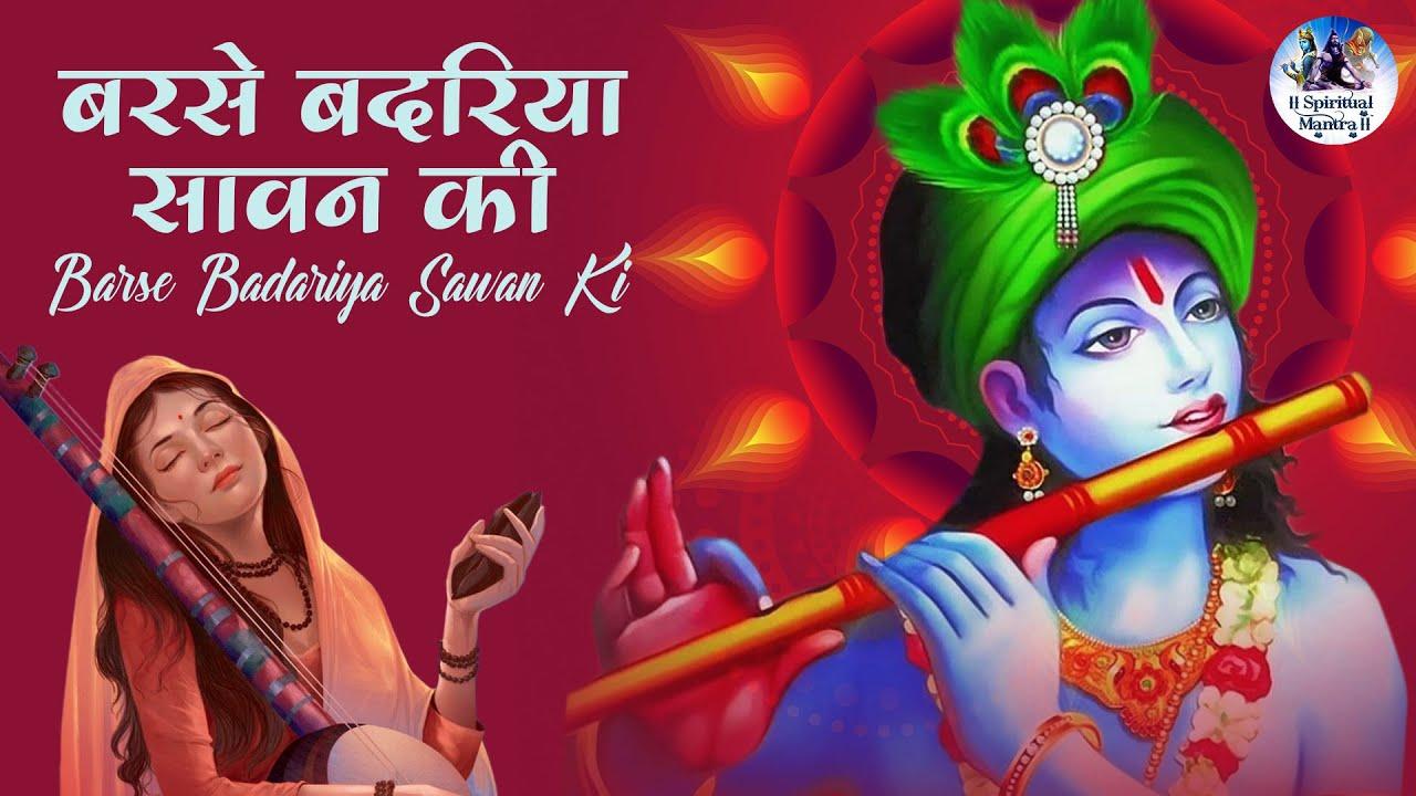 बरसे बदरिया सावन की || BARSE BADARIYA SAWAN KI || KRISHNA BHAJAN || कृष्ण भजन || MEERA BAI SONG