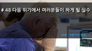 [J_TV] #48. 다음 위기에서 여러분들이 하게 될 실수