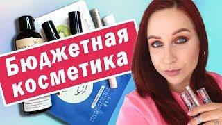Отличная косметика ДО 300 РУБЛЕЙ из магазина Санги Стиль//Angelofreniya