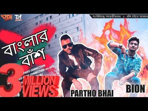 Banglar Bash (Official Music Video 2018) | Partho Bhai ft Bion