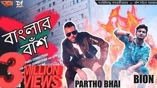 Banglar Bash Official Music Video 2018  Partho Bhai ft Bion