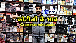 Branded cosmetics and Daily care items at cheapest price | sadar bazar delhi | Puneet jain vlogs