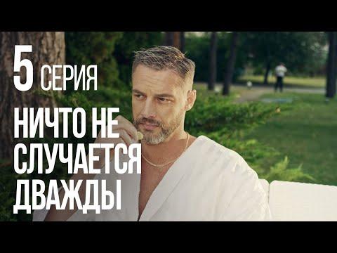 НИЧТО НЕ СЛУЧАЕТСЯ ДВАЖДЫ. Серия 5. 2019 ГОД!
