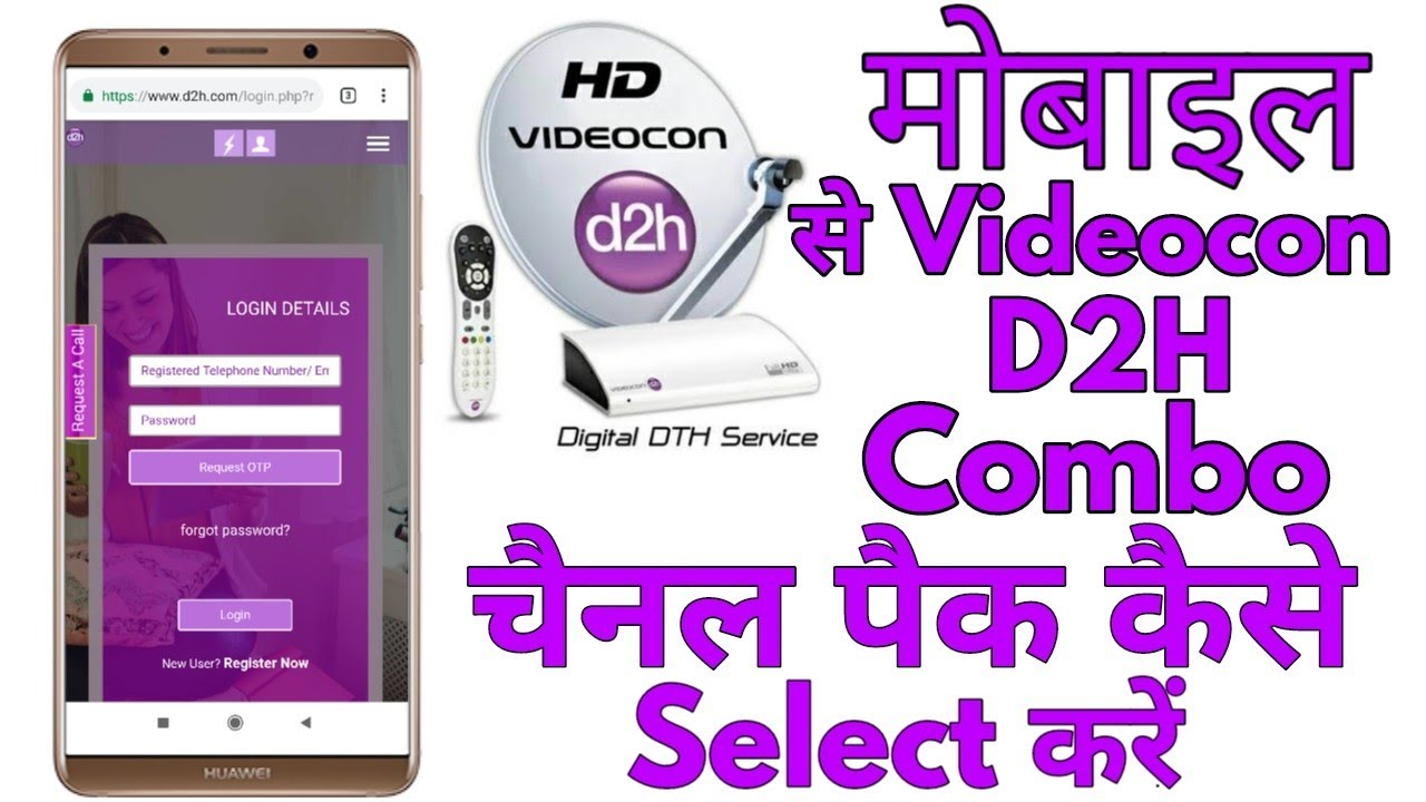 How to select combo pack videocon d2h   videocon d2h me combo pack kese  select kare   latest update