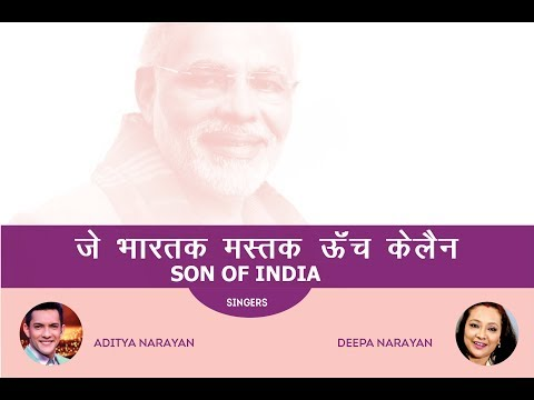 """Son of India"" (Maithili) - A Song on PM Hon'ble Narendra Modi - written by Dr Bindeshwar Pathak"