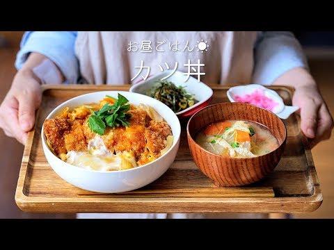 【受験に勝つ!】おいしい!「カツ丼の作り方」〜お肉の下処理ポイントあり!〜【和食・基本・ご飯物】【料理レシピはParty Kitchen🎉】