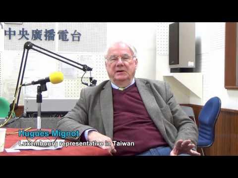 【央廣英語】Interview with Hugues Mignot, Luxembourg representative in Taiwan