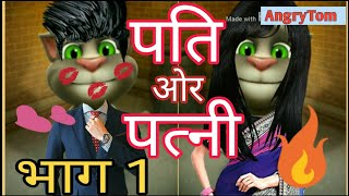 पति - पत्नी  Full unlimited comedy tolking Tom / MJO / Angry tom
