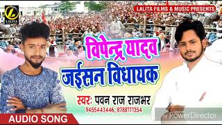 Pawan Raj Rajbhar  का New Song - विपेंद्र यादव जईसनका  विधायक  - Bhojpuri Song 2018