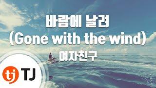 [TJ노래방] 바람에날려(Gone with the wind) - 여자친구(GFRIEND) / TJ Karao…