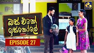 Bus Eke Iskole Episode 27 ll බස් එකේ ඉස්කෝලේ  ll 02nd March 2021 Thumbnail