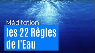 |Méditation  Relaxation| Les 22 Règles de l'Eau