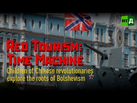 Red Tourism: Time Machine. Children of Chinese revolutionaries explore the roots of Bolshevism