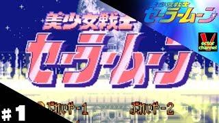 1993年8月27日にエンジェルより発売されたSFCソフト 「美少女戦士セーラームーン」をプレイしていきます。 月に変わって、お仕置きよ! ©武内直...