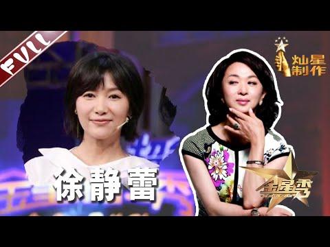 《金星时间》第109期: 徐静蕾谈起黄立行笑颜如花 竟从未吵过架! The Jinxing show 1080p官方无水印   金星秀