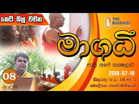 Maagadhi - මාගධී (පාලි අපේ තක්ෂලාව)   2019-07-19   8.45 PM