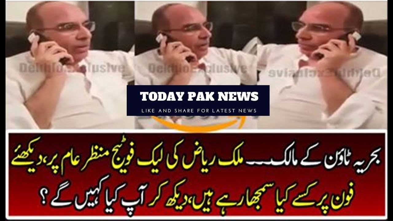 Leaked footage of malik riaz on phone call youtube leaked footage of malik riaz on phone call altavistaventures Gallery