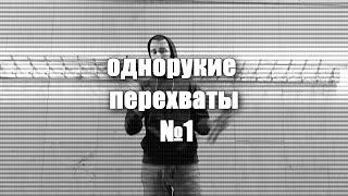 Нунчаку фристайл обучение - однорукие перехваты №1