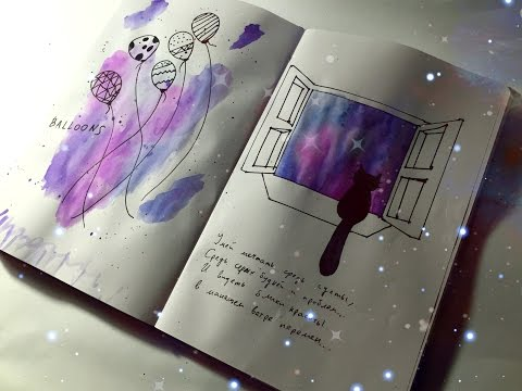 Идеи для личного дневника ( ЛД ) / Разворот: мечта