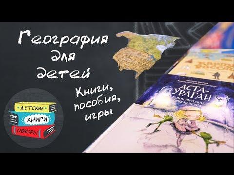 """География для детей.  Подборка пособий, книг и игр от канала """"Читаем с мамой""""."""