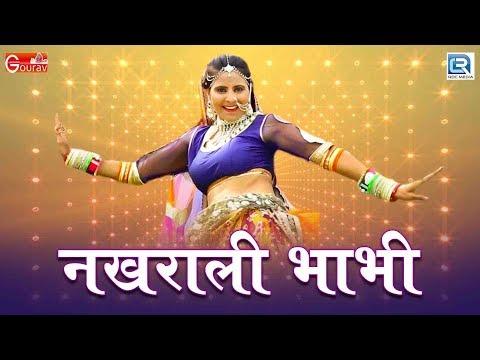 NAKHRLI BHABHI - शानदार राजस्थानी DJ सांग | रीता शर्मा डांस | Bhadu Kadiwal, Salim Shekhawas