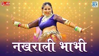 शानदार राजस्थानी DJ सांग नखराली भाभी | रीता शर्मा डांस | Bhadu Kadiwal, Salim Shekhawas