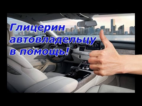видео: Глицерин применение в машине. 5 лайфхаков