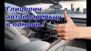 Глицерин применение в машине. 5 лайфхаков