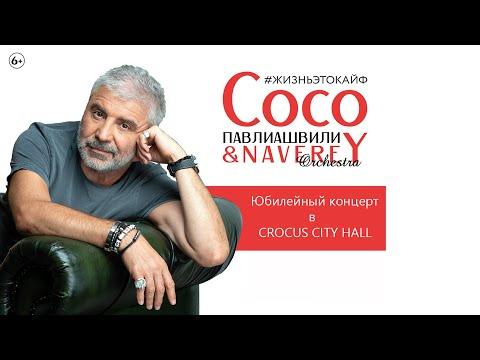 Сосо Павлиашвили - Юбилейный концерт #ЖизньЭтоКайф в Crocus City Hall (6+)