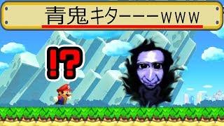 青鬼コースのクオリティが高すぎたwwwマリオメーカー【実況#444】